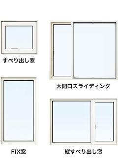 すべり出し窓 / FIX窓 / 大開口スライディング / 縦すべり出し窓