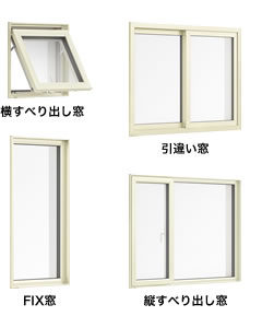 縦すべり出し窓 / FIX窓 / 引違い窓 / 縦すべり出し窓