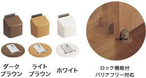 ダークブラウン / ライトブラウン / ホワイト ロック機能付 バリアフリー対応