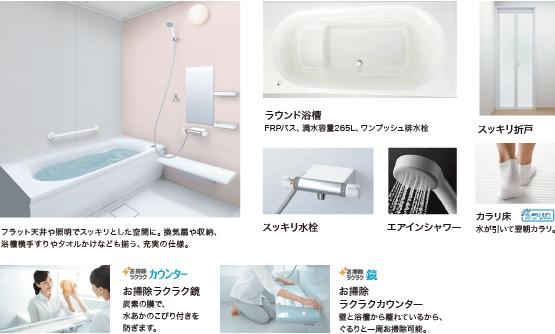 TOTO サザナHB ラウンド浴槽 / スッキリ折戸 / スッキリ水栓 / エアインシャワー / カラリ床